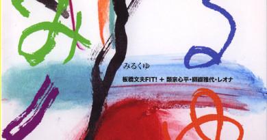みるくゆ/板橋文夫FIT!+類家心平・纐纈雅代・レオナ