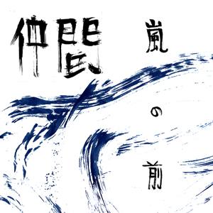 Nakama Record -3