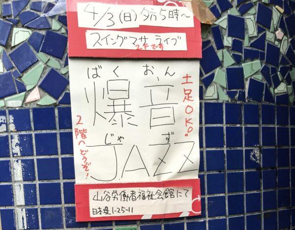 saito-live-217-b-03