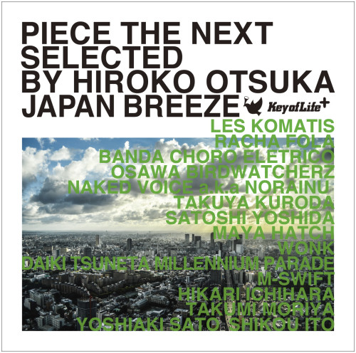 V.A(大塚広子監修選曲) / PIECE THE NEXT JAPAN BREEZE
