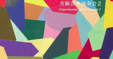 V.A / 実験音楽演奏会 2