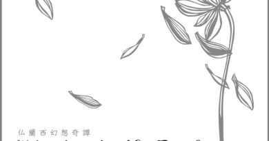 矢沢朋子/Playing in the Dark 仏蘭西幻想奇譚