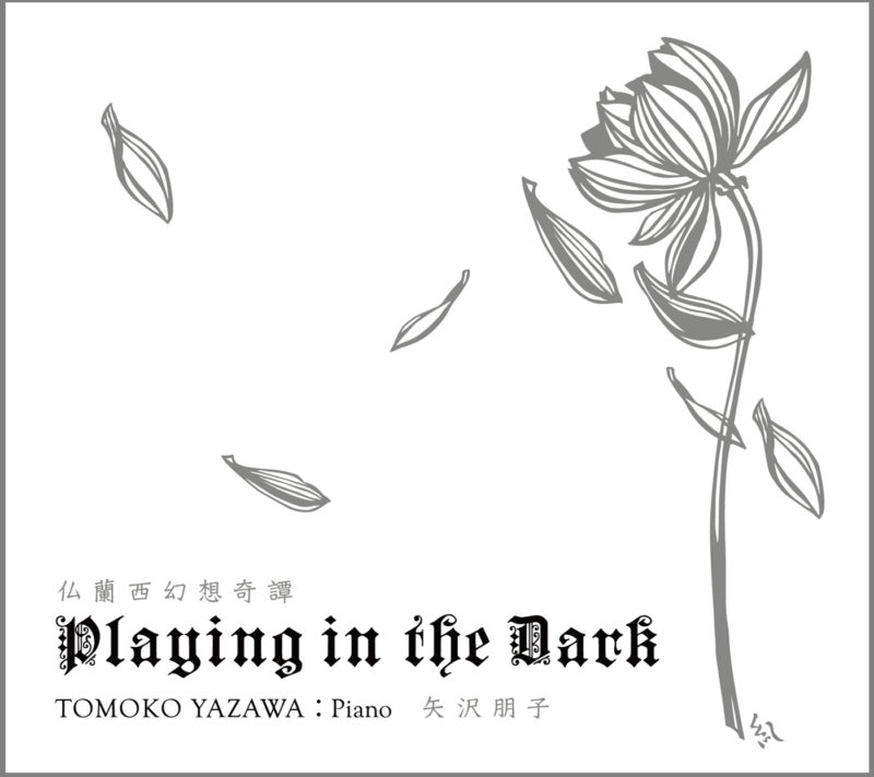 矢沢朋子/Playing in the Dark 仏蘭西幻想奇譚