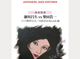 『日本のジャズは横浜から始まった』