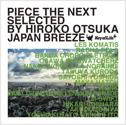 V.A(大塚広子監修選曲) / PIECE THE NEXT JAPAN BREEZE
