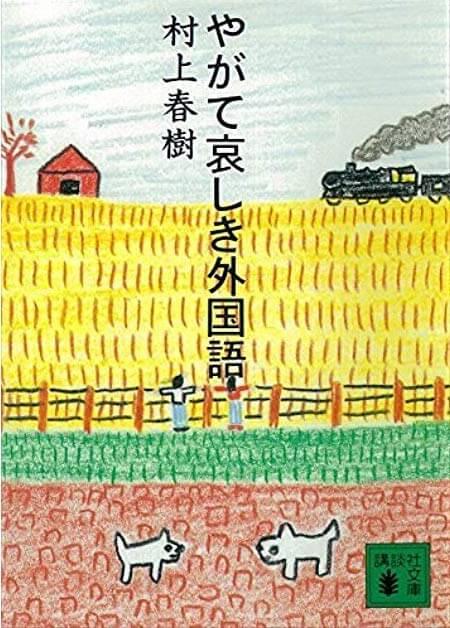 村上春樹:やがて哀しき外国語