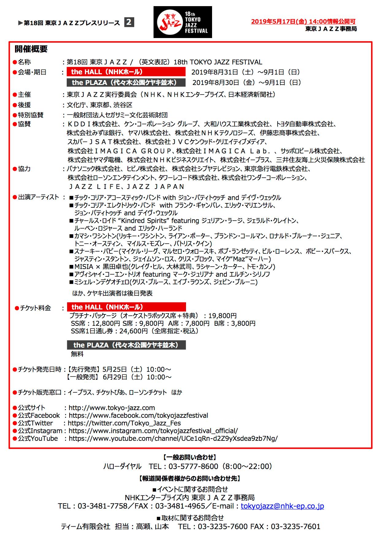 東京 ジャズ youtube