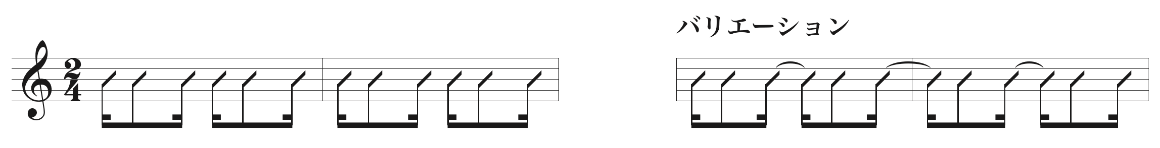 標準記譜例
