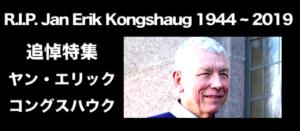 R.I.P. ヤン・エリック・コングスハウク