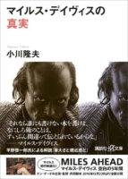 小川隆夫氏著、『マイルス・デイヴィスの真実』
